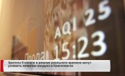 "Программа ""Главные новости"" на 8 канале за 20.09.2017"