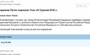 Владислав Сурков освобожден с поста вице-премьера