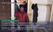 Сотрудников рыбного цеха в Балашихе оштрафовали за отсутствие документов