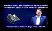 РадиоНОД: Законопроектов об «амнистии капитала». Комментарии Евгения Федорова 13.05.19