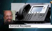Анатолий Вассерман. Аномальные морозы и лживость парниковой теории потепления