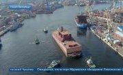 Первая в мире плавучая АЭС вышла в море