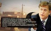 Майкл Макфол:«Противостояние путинской России»