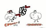 Срэмбо против Термвибратора