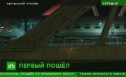Первый пассажирский поезд прошел по Крымскому мосту