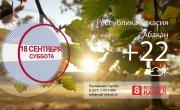 Погода в Красноярском крае на 18.09.2021