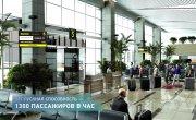 Международный Аэропорт Красноярск. Новый пассажирский терминал