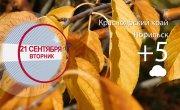 Погода в Красноярском крае на 21.09.2021