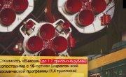 фейспалмы, РФ в космосе