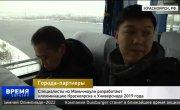 Красноярск-Маньчжоули, города партнёры. Универсиада.