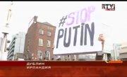 В столице Ирландии прошла демонстрация в поддержку народа Украины