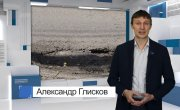 "Программа ""Актуально с Александром Глисковым"" на 8 канале №391"
