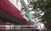 Серия отравлений в Москве
