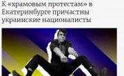 """""""А нас то за що?"""" Всемирный Конгресс Украинцев запретили (Руслан Осташко)"""