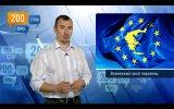 200 слов про ... Возможный закат еврозоны. 07.11.2011.