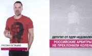 Депутат от ЛДПР недоволен: российские арбитры не преклонили колени (Руслан Осташ