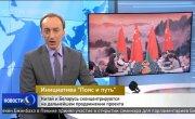 """Китай и Беларусь сконцентрируются на дальнейшем продвижении проекта """"Новый Шелковый Путь"""""""