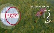 Погода в Красноярском крае на 04.09.2021