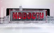 "Программа ""Главные новости"" на 8 канале за 18.01.2018"