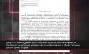 "Программа ""Главные новости"" на 8 канале за 03.04.2017"
