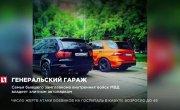 Золотой Mercedes и Gelandewagen любимые авто дочки генерала Варчука