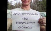 """Хотим голосовать """"ЗА суверенитет""""! СРОЧНО!"""