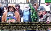 Войска NATO в центре Москвы поддерживают протестуток на Арбате