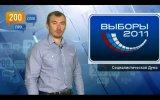 200 слов про ... социалистическую Думу. 05.12.2011.