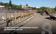 """Программа """"Главные новости"""" на 8 канале от 14.09.2021. Часть 2"""