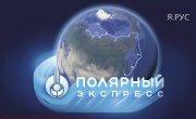 Стартуем! Россия начала тянуть грандиозную линию в Арктике