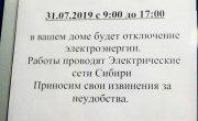 """Программа """"Народный контроль"""" выпуск №648 """"Игра света"""""""