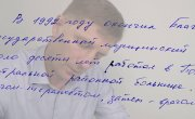 Сергей  Фургал. Автобиография