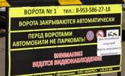 """Программа Народный контроль выпуск №548 """"Чья территория и чей двор? """""""