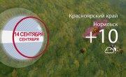 Погода в Красноярском крае на 14.09.2021