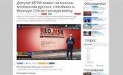 Кандидат от КПРФ: Русских уничтожали НЕ ТАК как евреев. Понимаете разницу? (Провокатор)