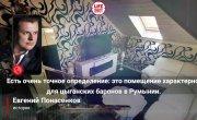 Обзор дома начальника ГИБДД Ставрополья