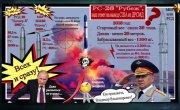 Душенов 235. Хан-Шейхун и Трамп-Болтун. Атомные бомбы США уже в космосе?