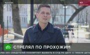 Стрелявший в случайных прохожих москвич прячется от суда в психиатрической клинике