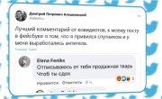 ЛибераСТы бросились прививаться отечественной вакциной (Руслан Осташко)