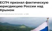 Ползучее признание Крыма российским (Руслан Осташко)