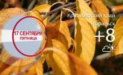 Погода в Красноярском крае на 17.09.2021