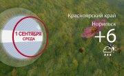 Погода в Красноярском крае на 01.09.2021