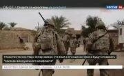 Фашингтон фактически расписался в оккупации Ирака. США в Ираке: МИД России предложил зафиксировать вывод войск по ошибке