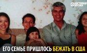 Узбекистан. После пыток, моментами, забывал имена дочерей