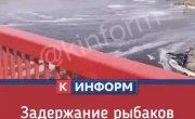 Задержания пенсионеров-рыбаков ОМОНом.