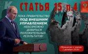 ПРЕМЬЕРА / Как в России штампуют рабов и при чем тут Конституция