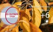 Погода в Красноярском крае на 22.09.2021
