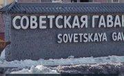 Советская гавань