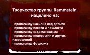 как RAMMSTEIN делает русских геями