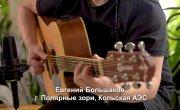 """Песни атомных городов  -  """"Непогода"""""""